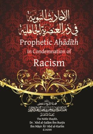 Prophetic Ahadith in Condemnation of Racism Book