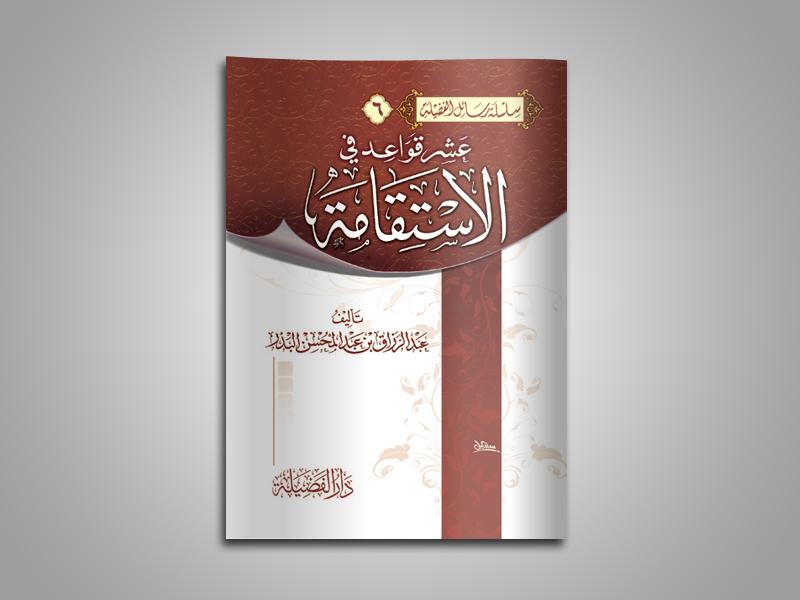 ashara_qowaid_fil_istiqomah