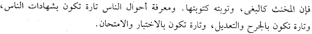 Statement of Ibn Taymiyyah from Majmoo'ul-Fataawaa (15/330).