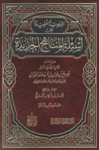 Amazing book of Shaykh Saalih al-Fawzaan