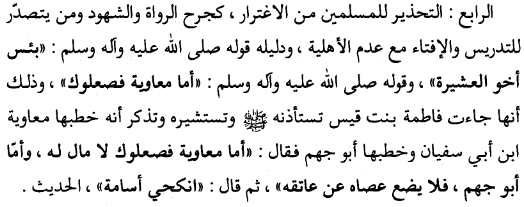 Statement of Muhammad Ibn Ismaa'eel as-San'aanee (d.1189H)