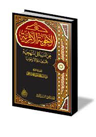 al-Ajwibatul-Athariyyah of Shaykh Zayd al-Madkhalee