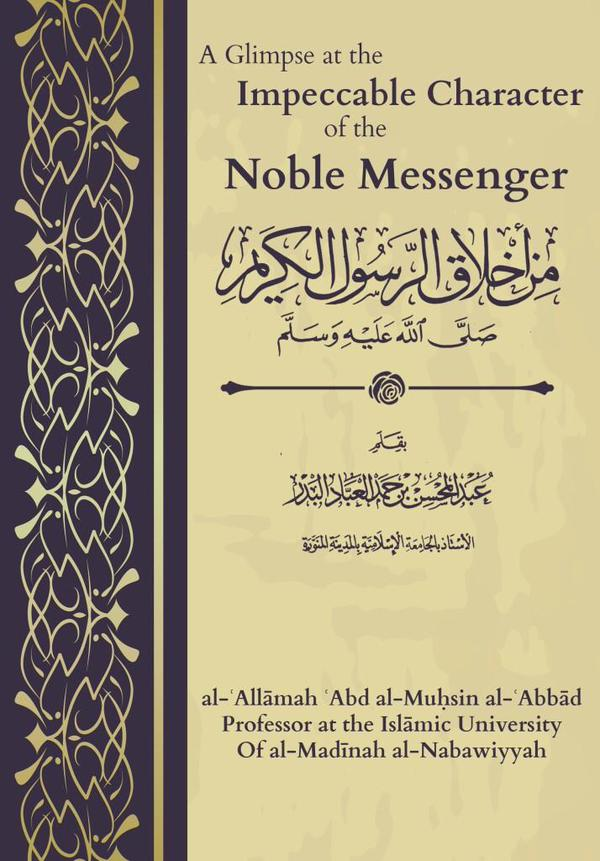 Impeccable Character of the Messenger by Shaykh 'Abdul-Muhsin al-Abbad, translation by Abu Suhayl Anwar Wright