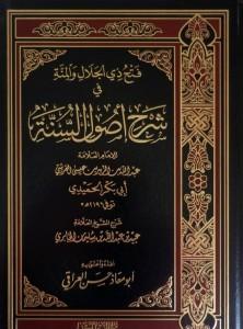 Shaykh 'Ubayd's Explanation of Usoolus-Sunnah of Imaam al-Humaydee